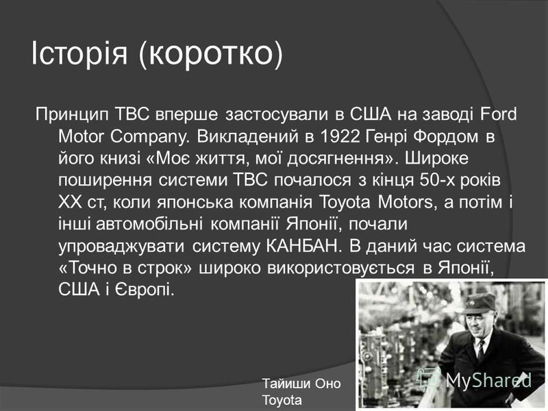 Історія ( коротко ) Принцип ТВС вперше застосували в США на заводі Ford Motor Company. Викладений в 1922 Генрі Фордом в його книзі «Моє життя, мої досягнення». Широке поширення системи ТВС почалося з кінця 50-х років ХХ ст, коли японська компанія Toy