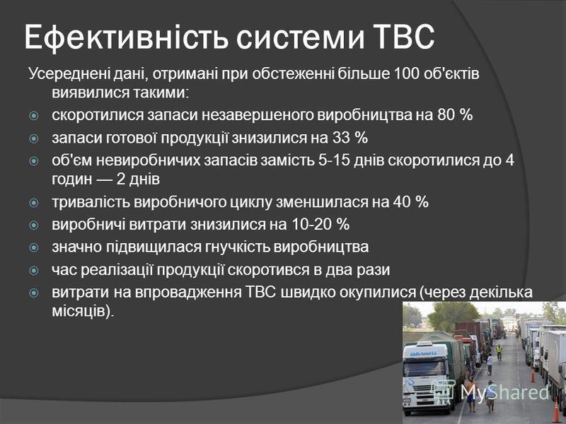 Ефективність системи ТВС Усереднені дані, отримані при обстеженні більше 100 об'єктів виявилися такими: скоротилися запаси незавершеного виробництва на 80 % запаси готової продукції знизилися на 33 % об'єм невиробничих запасів замість 5-15 днів скоро