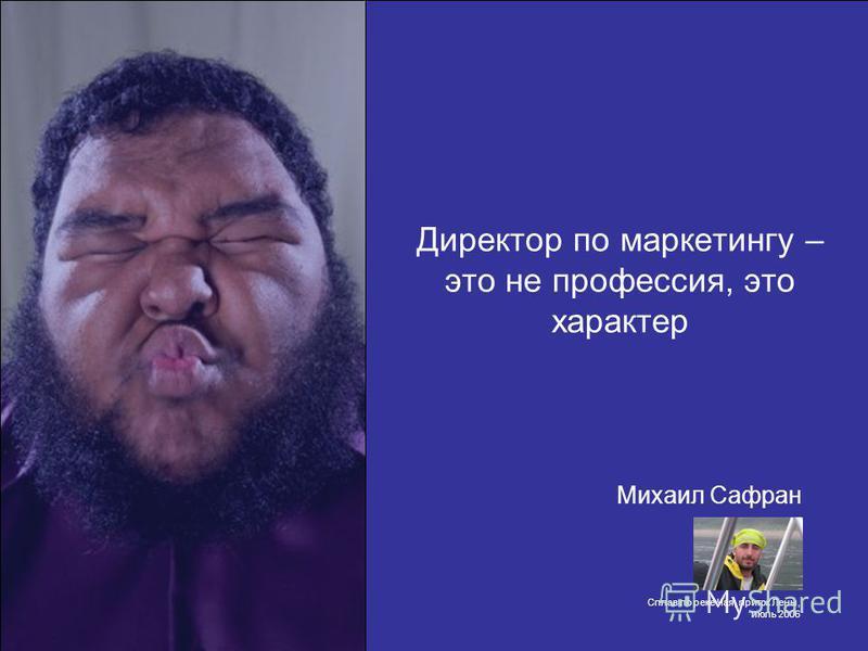 Директор по маркетингу – это не профессия, это характер Михаил Сафран Сплав по реке Чая, приток Лены, июль 2006