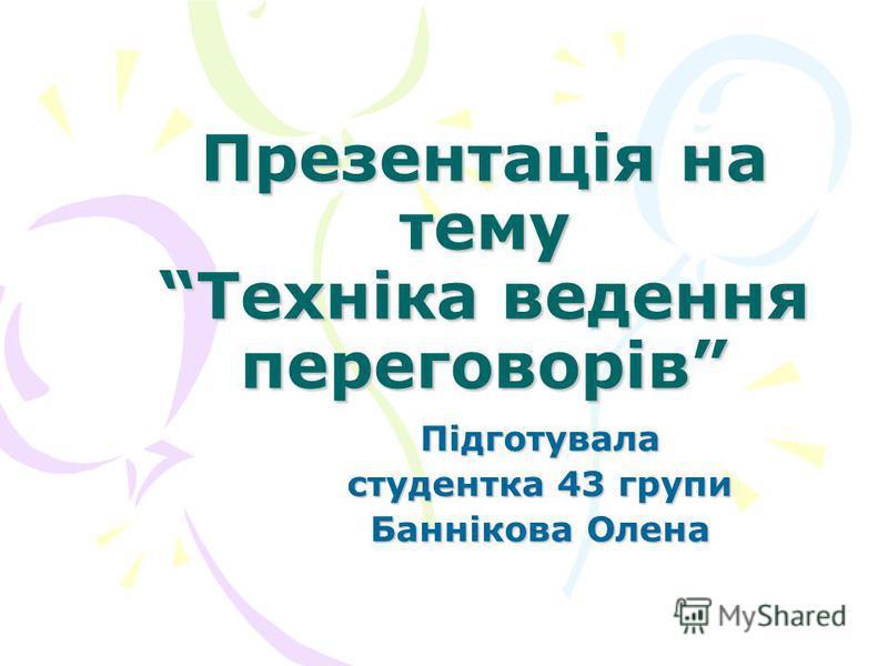 Презентація на тему Техніка ведення переговорів Підготувала студентка 43 групи Баннікова Олена