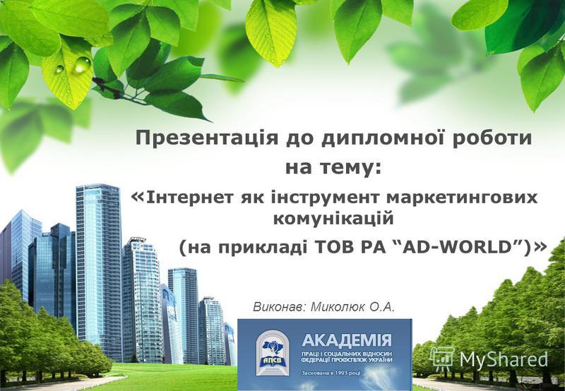 L/O/G/O Виконав: Миколюк О.А. Презентація до дипломної роботи на тему: « Інтернет як інструмент маркетингових комунікацій (на прикладі ТОВ РА AD-WORLD) »