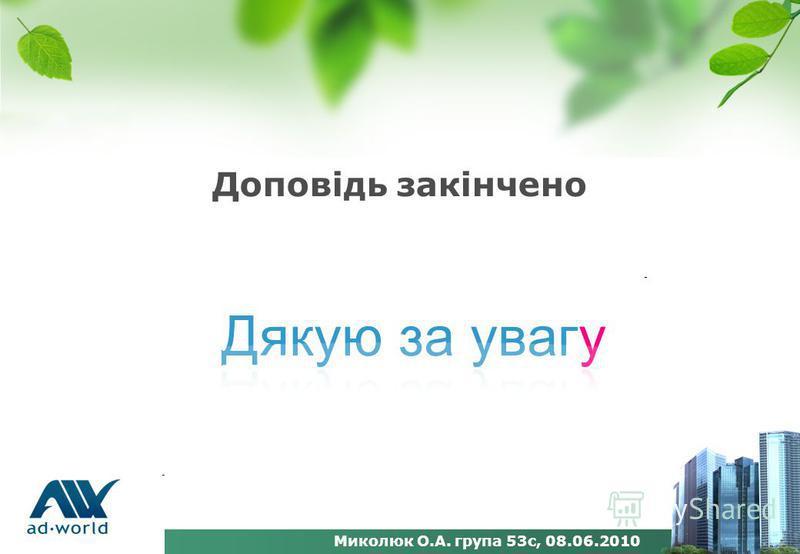 Доповідь закінчено Миколюк О.А. група 53с, 08.06.2010
