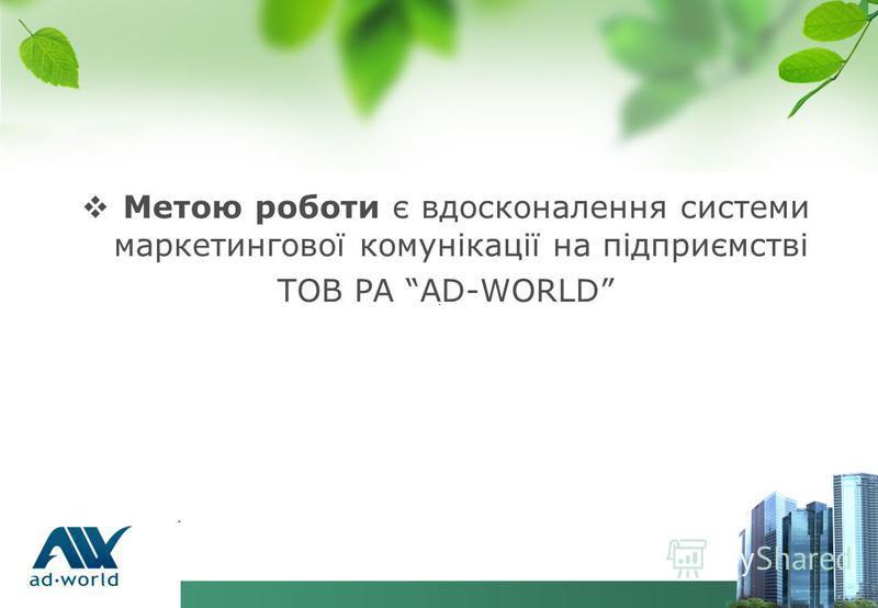 Метою роботи є вдосконалення системи маркетингової комунікації на підприємстві ТОВ РА AD-WORLD