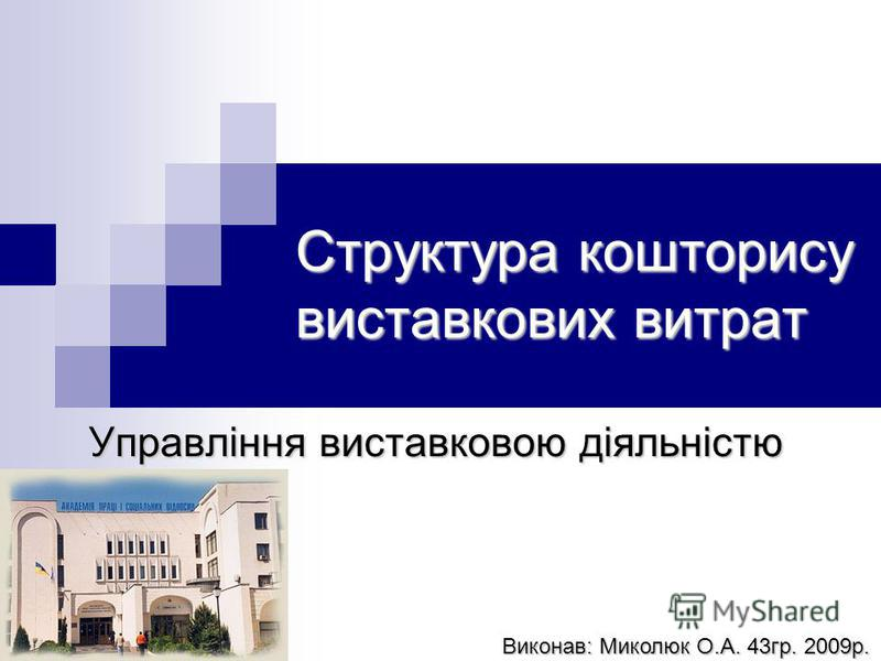 Структура кошторису виставкових витрат Управління виставковою діяльністю Виконав: Миколюк О.А. 43гр. 2009р.