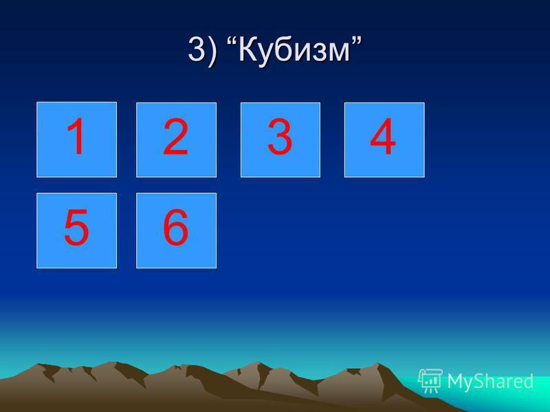 3) Кубизм 1 234 56