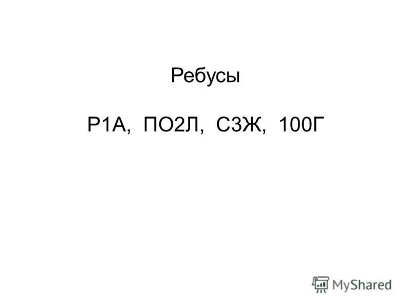 Ребусы Р1А, ПО2Л, С3Ж, 100Г