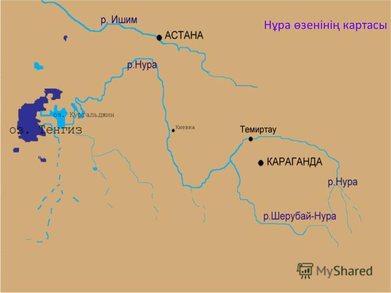 Нұра өзенінің картасы