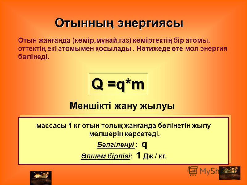 Отын жанғанда (көмір,мұнай,газ) көміртектің бір атомы, оттектің екі атомы мен қосылады. Нәтижеде өте мол энергия бөлінеді. массы 1 кг отын толық жанғанда бөлінетін жилу мөлшеерін көрсетеді. Белгіленуі : q Өлшеем бірлігі: 1 Дж / кг. массы 1 кг отын то