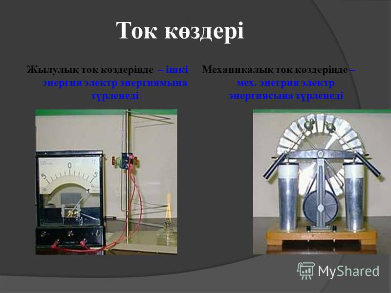 Ток көздері Жылулық ток көздерінде – ішкі энергия электр энергиямына түрленеді Механикалық ток көздерінде – мех. энегрия электр энергиясына түрленеді Келесі Келесі бет