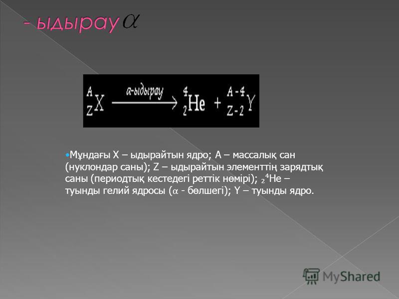 1) Ыдырайтын ядроның зарядтық саны ыдырауда пайда болған бөлшектердің зарядтық сандарының қосындысына тең (зарядтық санның сақталу заңы); 2) ыдырайтын ядроның массалық саны ыдырауда пайда болған бөлшектердің массалық сандарының қосындысына тең (масса