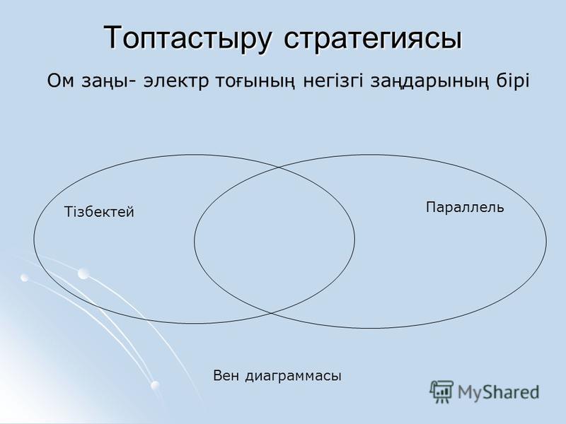 Топтастыру стратегиясы Тізбектей Параллель Вен диаграммасы Ом за ң ы- электр то ғ ыны ң негізгі за ң дарыны ң бірі