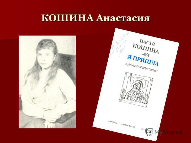 КОШИНА Анастасия