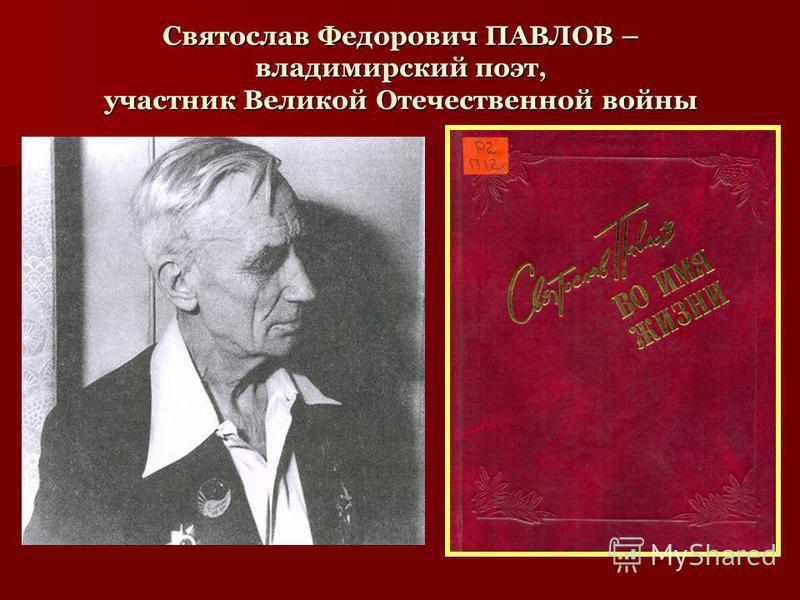 Святослав Федорович ПАВЛОВ – владимирский поэт, участник Великой Отечественной войны