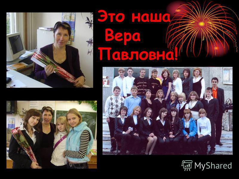 Это наша Вера Павловна!