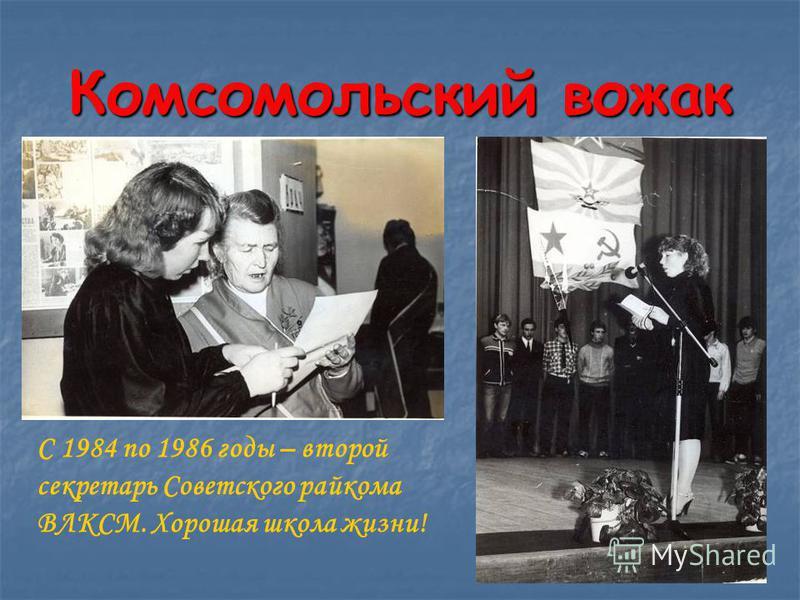 Комсомольский вожак С 1984 по 1986 годы – второй секретарь Советского райкома ВЛКСМ. Хорошая школа жизни!