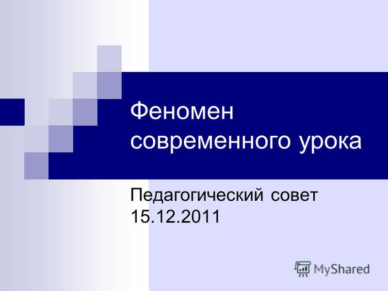 Феномен современного урока Педагогический совет 15.12.2011