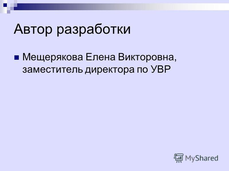 Автор разработки Мещерякова Елена Викторовна, заместитель директора по УВР