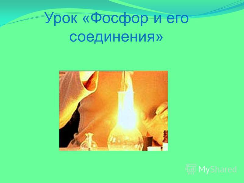 Урок «Фосфор и его соединения»