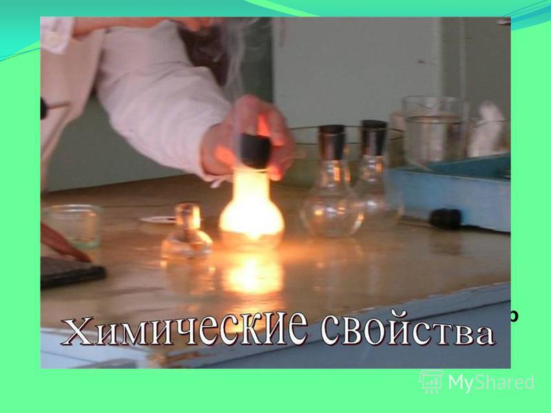 Кристаллические решетки фосфора Белый фосфор Красный фосфор