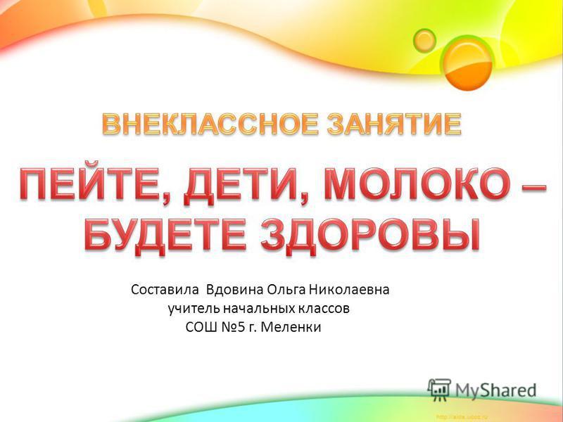 Составила Вдовина Ольга Николаевна учитель начальных классов СОШ 5 г. Меленки