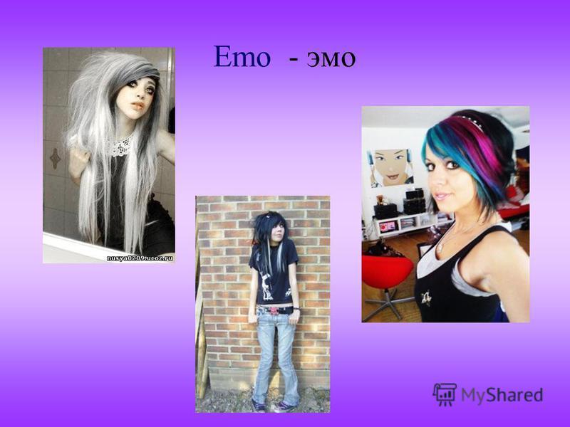 Emo - эмо