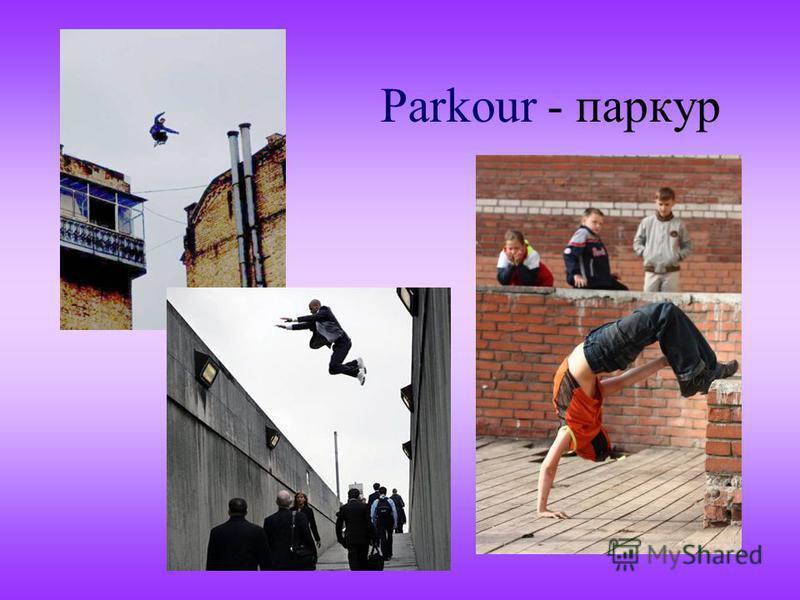 Parkour - паркур