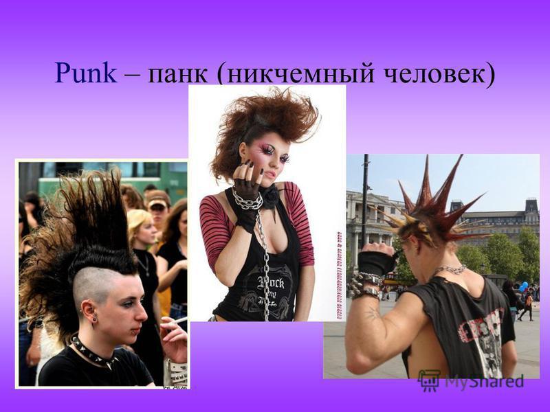 Punk – панк (никчемный человек)