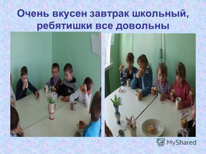 Очень вкусен завтрак школьный, ребятишки все довольны