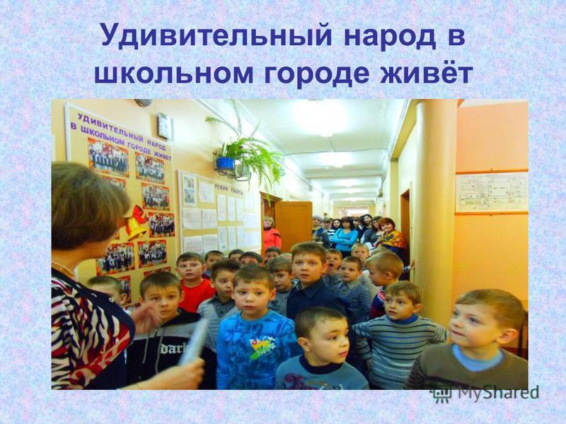 Удивительный народ в школьном городе живёт
