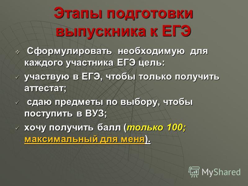 Этапы подготовки выпускника к ЕГЭ Сформулировать необходимую для каждого участника ЕГЭ цель: Сформулировать необходимую для каждого участника ЕГЭ цель: участвую в ЕГЭ, чтобы только получить аттестат; участвую в ЕГЭ, чтобы только получить аттестат; сд