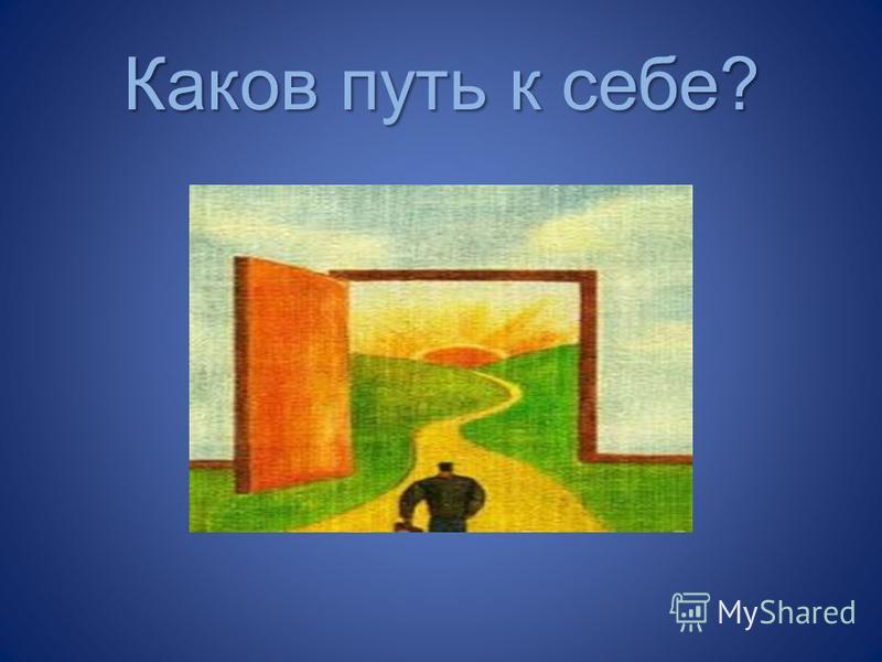 Каков путь к себе?