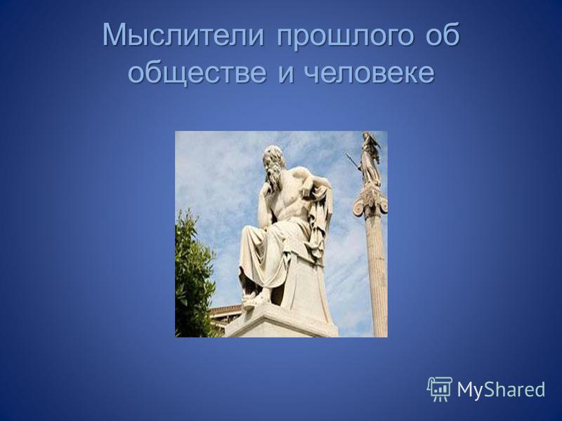 Мыслители прошлого об обществе и человеке