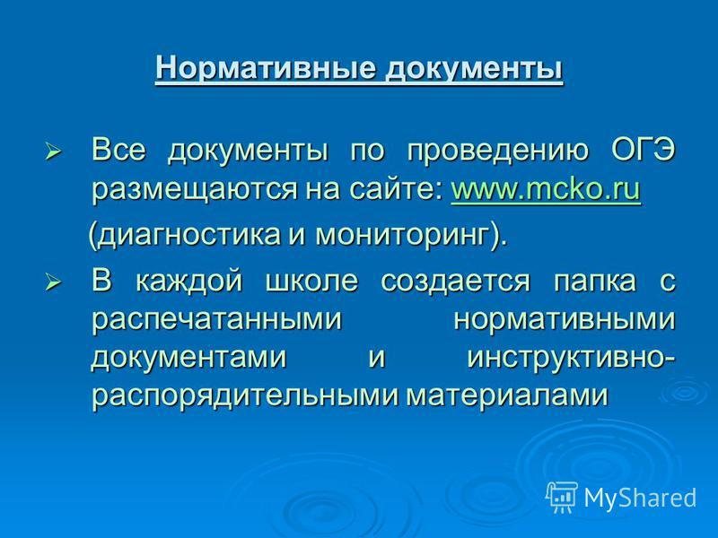 Нормативные документы Все документы по проведению ОГЭ размещаются на сайте: www.mcko.ru Все документы по проведению ОГЭ размещаются на сайте: www.mcko.ruwww.mcko.ru (диагностика и мониторинг). (диагностика и мониторинг). В каждой школе создается папк