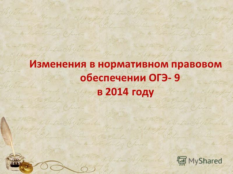 Изменения в нормативном правовом обеспечении ОГЭ- 9 в 2014 году