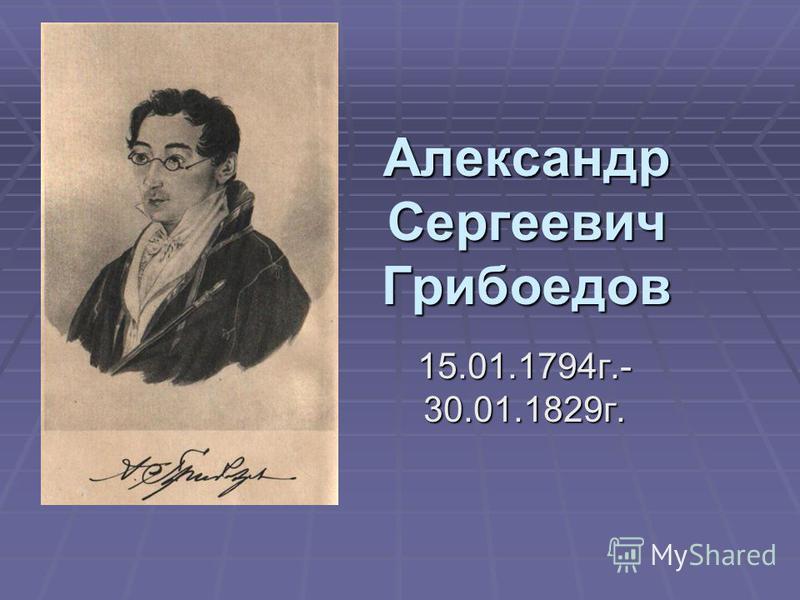 Александр Сергеевич Грибоедов 15.01.1794 г.- 30.01.1829 г.