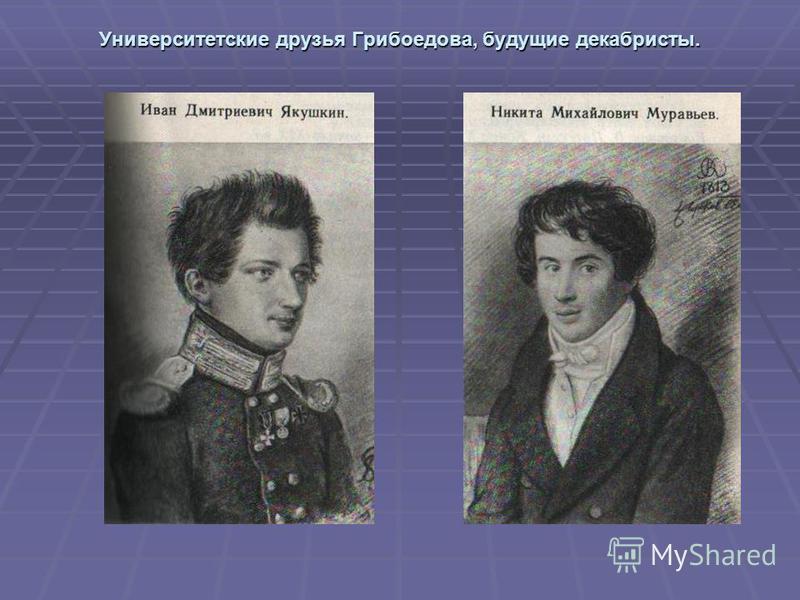 Университетские друзья Грибоедова, будущие декабристы.