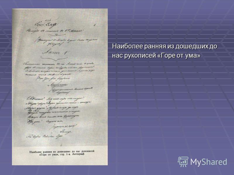 Наиболее ранняя из дошедших до Наиболее ранняя из дошедших до нас рукописей «Горе от ума» нас рукописей «Горе от ума»