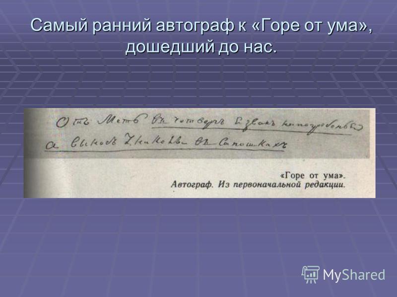 Самый ранний автограф к «Горе от ума», дошедший до нас.