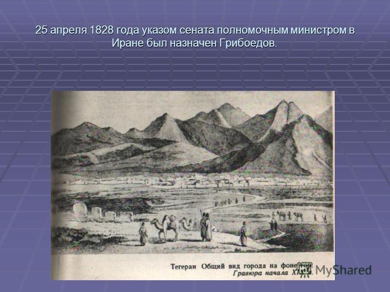 25 апреля 1828 года указом сената полномочным министром в Иране был назначен Грибоедов.