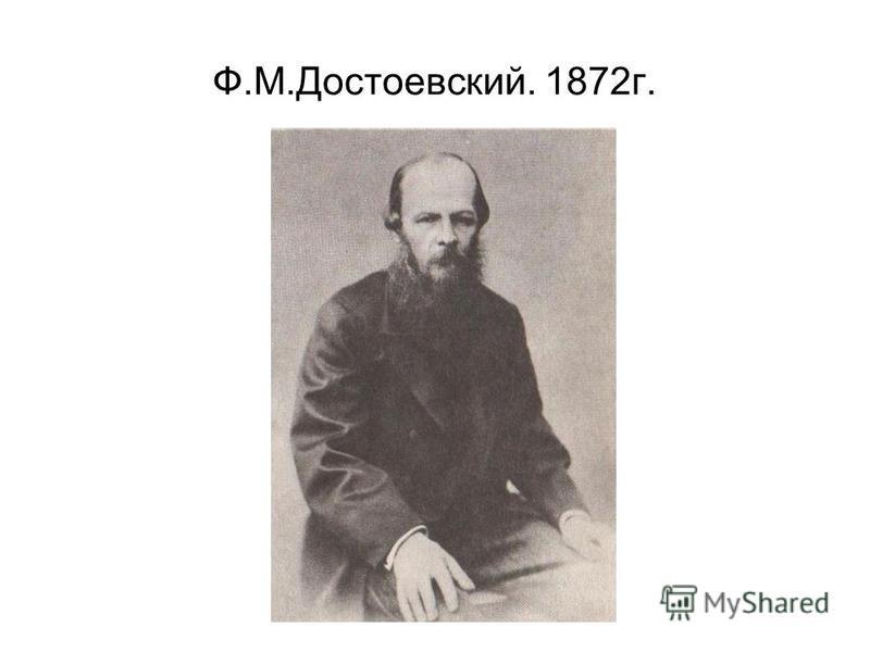Ф.М.Достоевский. 1872 г.