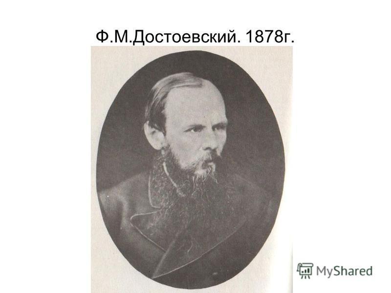 Ф.М.Достоевский. 1878 г.