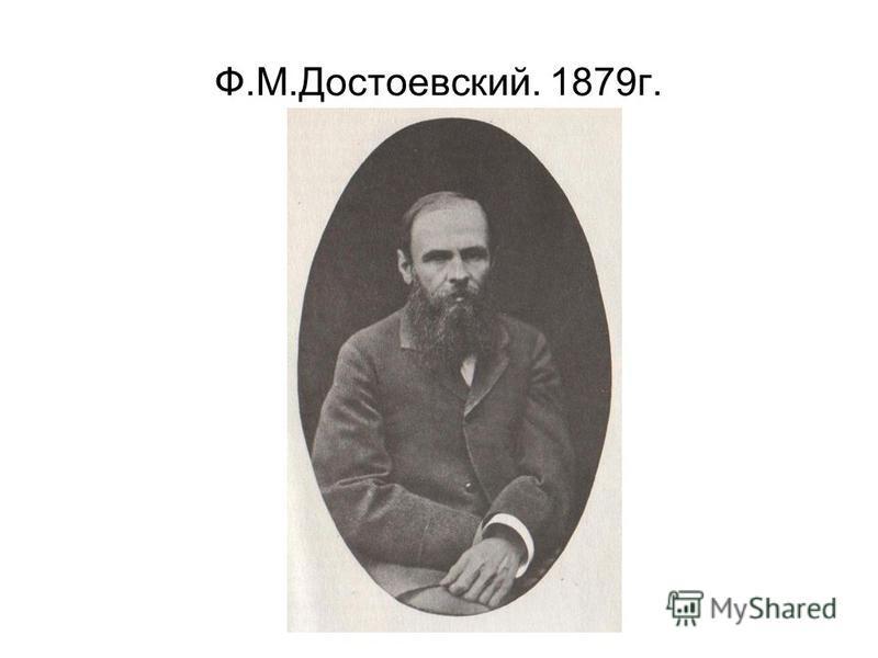 Ф.М.Достоевский. 1879 г.