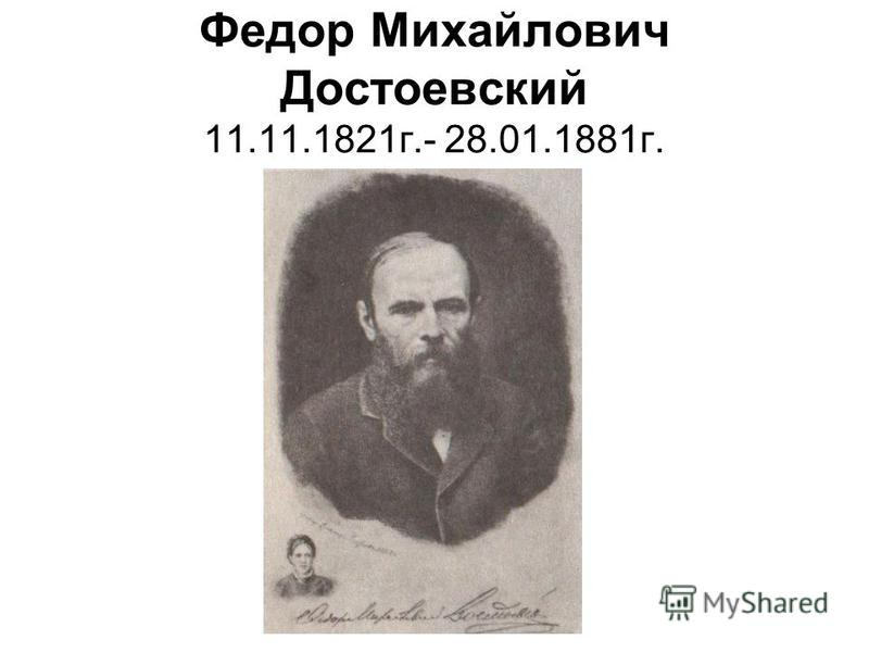 Федор Михайлович Достоевский 11.11.1821 г.- 28.01.1881 г.