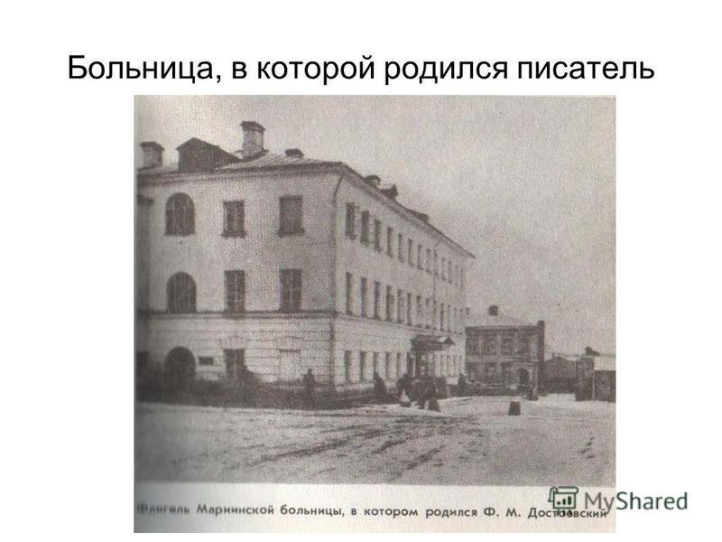 Больница, в которой родился писатель