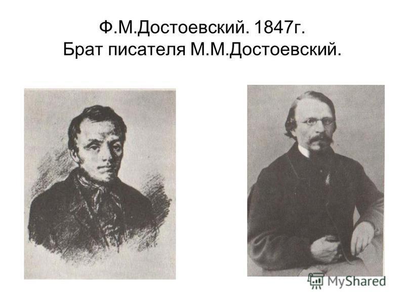 Ф.М.Достоевский. 1847 г. Брат писателя М.М.Достоевский.