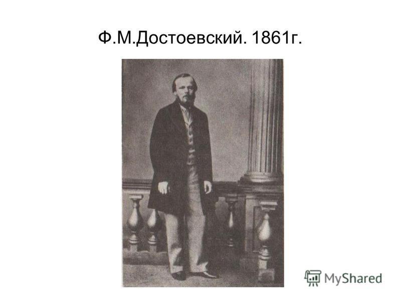 Ф.М.Достоевский. 1861 г.