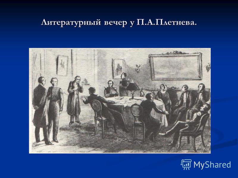 Литературный вечер у П.А.Плетнева.