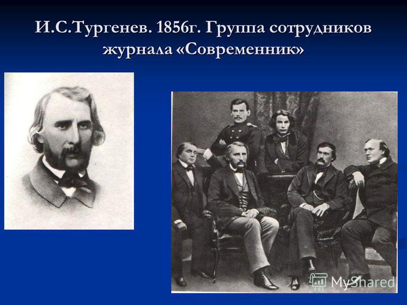 И.С.Тургенев. 1856 г. Группа сотрудников журнала «Современник»