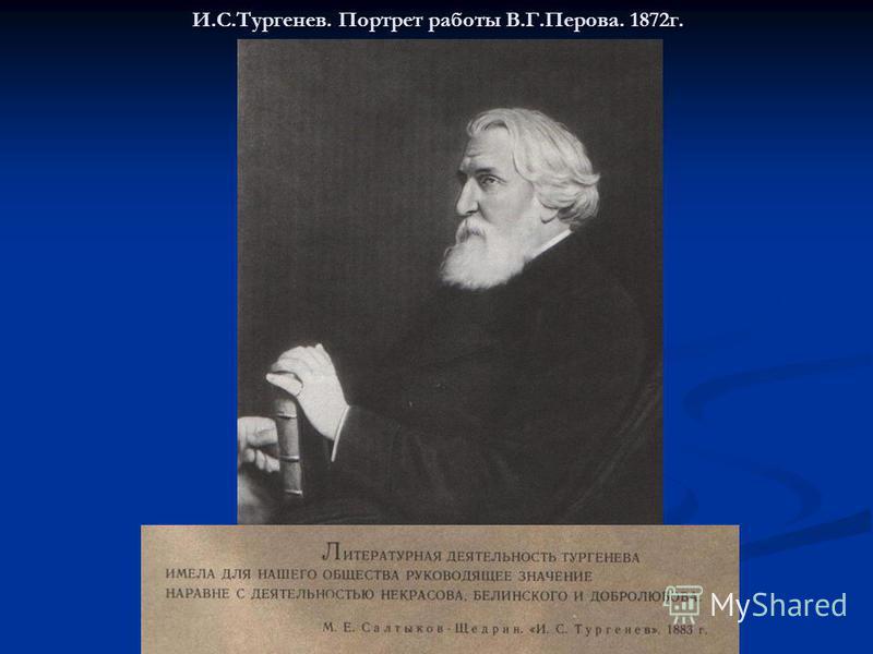 И.С.Тургенев. Портрет работы В.Г.Перова. 1872 г.