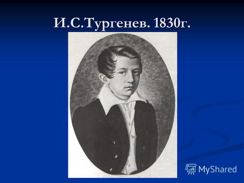 И.С.Тургенев. 1830 г.